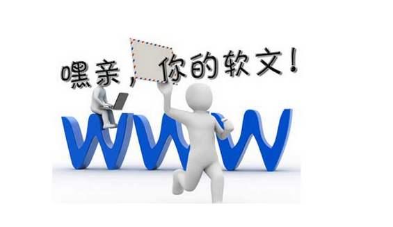 网络媒体公关对软文的需求